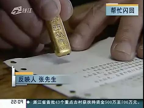 惊呆了!在建行买的黄金,竟然能吸引磁铁!