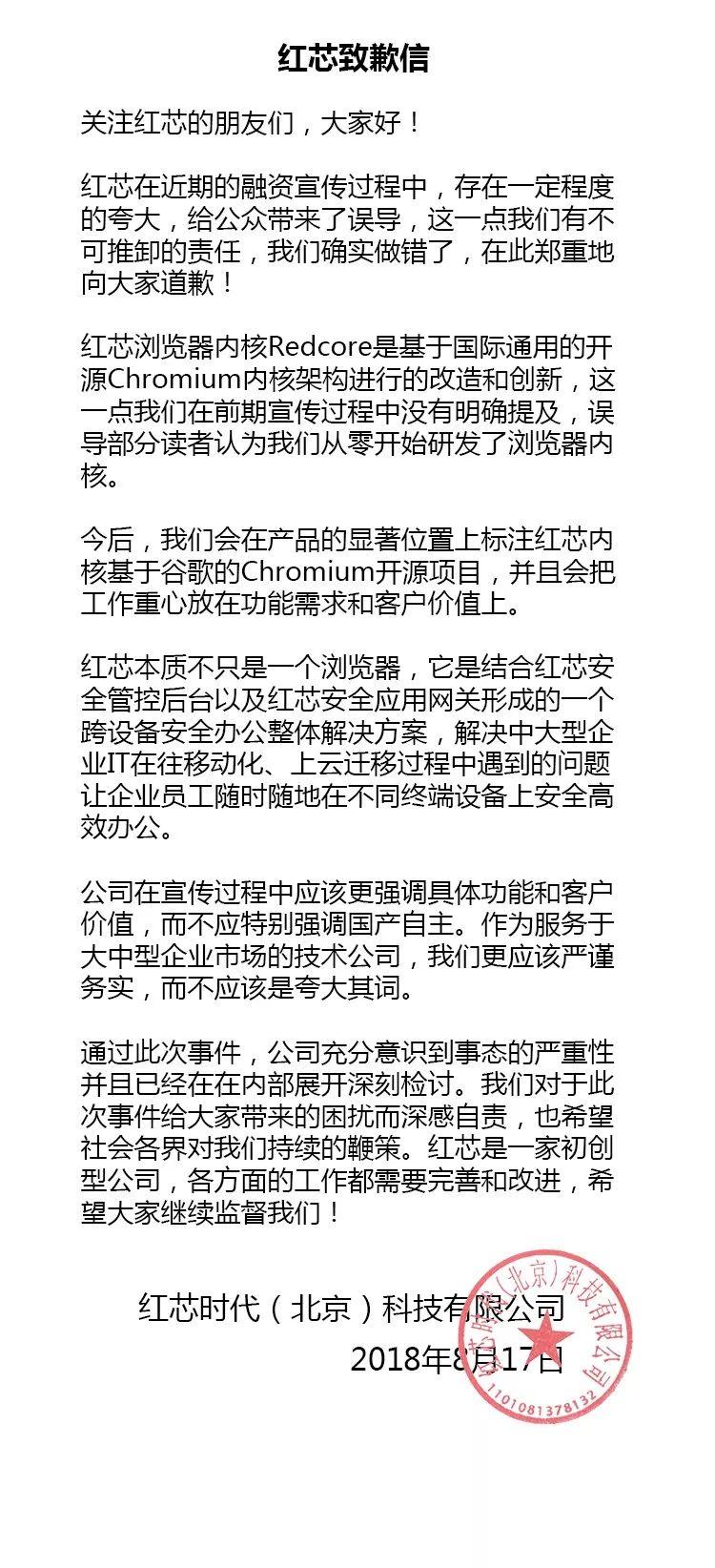 红芯浏览器发致歉信:宣传中存在夸大,不应特别强调国产自主