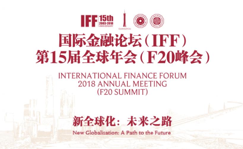 国际金融论坛(IFF)第15届全球年会将于本月在广州举行  5大看点提前揭晓