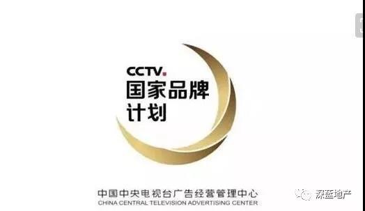 """国家不认!""""国家品牌计划""""涉嫌违法,中央广电总台被约谈"""