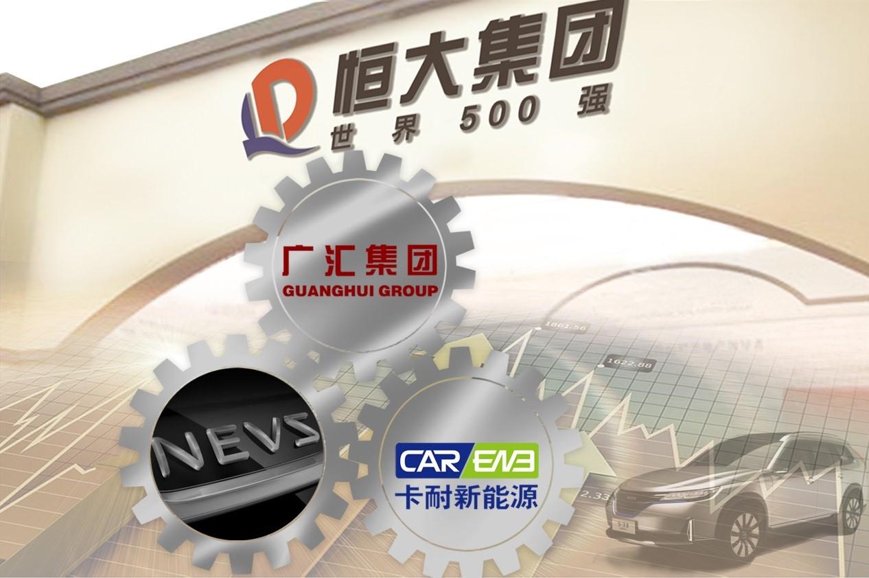 """许家印的""""造车梦"""":入主卡耐新能源锁定技术优势"""