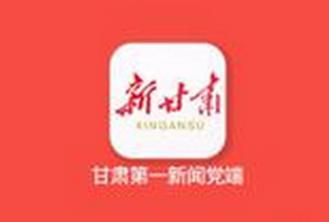 """甘肃:年内甘肃所有党员要下载使用""""新甘肃""""客户端"""